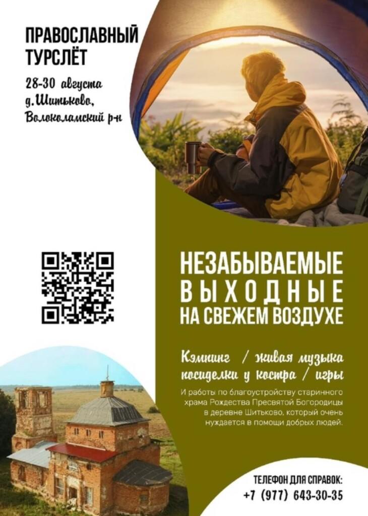 Православный турслёт 28-30 августа 2021 г.